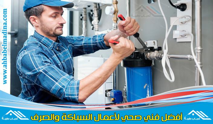 Photo of فني صحي الزهراء