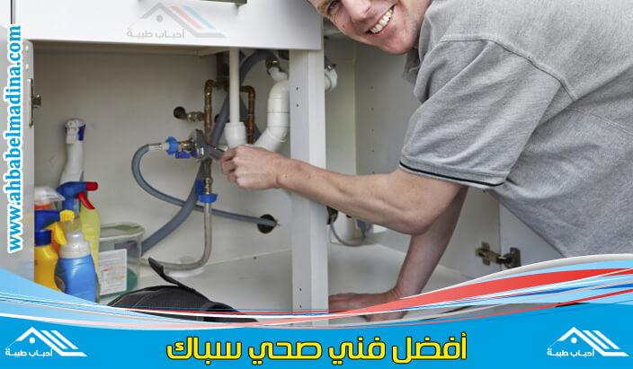 صورة سباك صحي الكويت