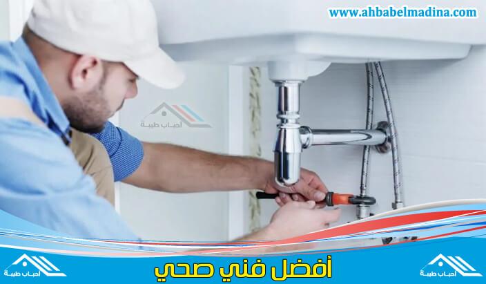 Photo of فني صحي صباح السالم
