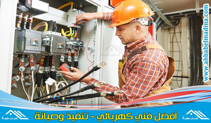 فني كهربائي منازل الاحمدي & أفضل معلم كهربائي بالاحمدي من المحترفين في كافة أعمال الكهرباء