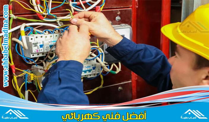 كهربائي منازل الفروانية & أفضل معلم كهربائي بالفروانية هو الأفضل في مجال الكهرباء