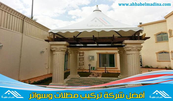 Photo of مظلات وسواتر جدة
