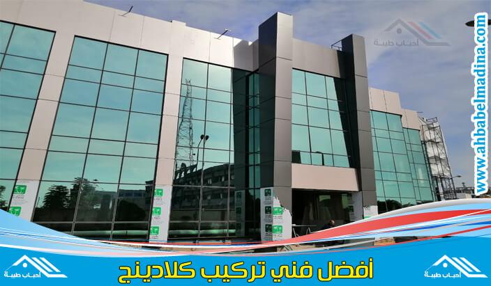 معلم تركيب كلادينج جدة - ارخص سعر كلادينج توريد وتركيب محلات وواجهات منشأت معمارية