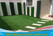 Photo of شركة تركيب عشب صناعي بابها