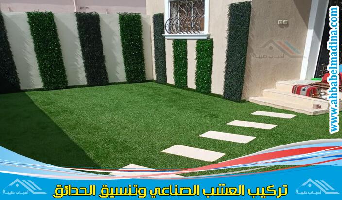 صورة شركة تركيب عشب صناعي بابها