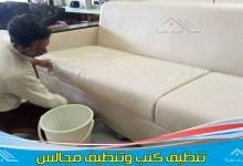 صورة شركة تنظيف كنب بالاحساء