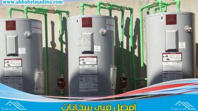 Photo of فني سخان مركزي بالكويت