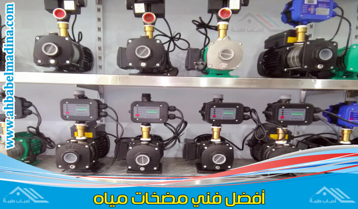 فني مضخات المياه بالكويت & أفضل فني تركيب وصيانة مضخات المياه في الكويت وبكفاءة عالية