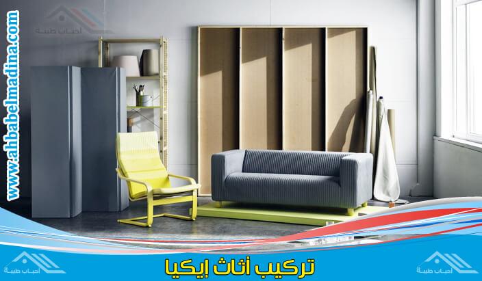 شركة تركيب اثاث ايكيا جنوب الرياض توفر عامل تركيب ايكيا بالرياض محترف في جميع التركيبات