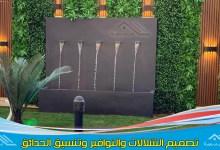 Photo of تصميم شلالات بجدة