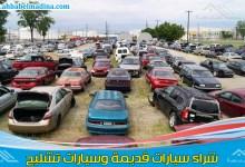 Photo of شراء سيارات تشليح بالرياض