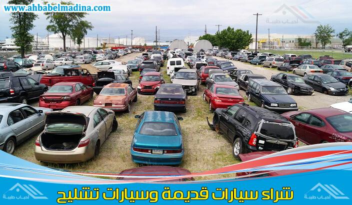صورة شراء سيارات تشليح بالرياض