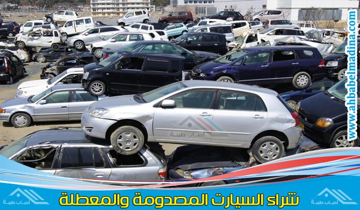 شراء سيارات مصدومة بالرياض نشترى السيارت المصدومه والمعطله تشليح سيارات الرياض بكل الموديلات