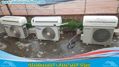 صورة شراء مكيفات مستعملة شرق الرياض
