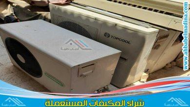 صورة شراء مكيفات مستعملة غرب الرياض