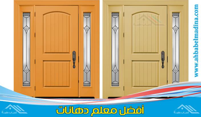 دهان ابواب خشب الدمام متخصص في دهان وصبغ الابواب الخشب والحديد والنوافذ بأفضل الدهانات