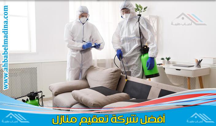 شركة تعقيم منازل بينبع واحدة من أفضل شركات تطهير المنازل بينبع وتنظيف شقق بينبع بسعر مناسب