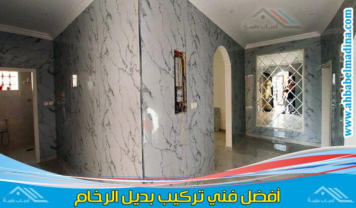 ديكور بديل الرخام بجدة من شركة ديكورات متميزة يضمن لك تركيب بديل الرخام للجدران والارضيات