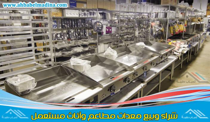 شراء معدات مطاعم مستعملة بالرياض & اغراض مطعم مستعملة للبيع بمحلات بيع اثاث مستعمل الرياض