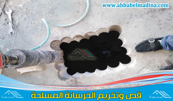 قص وتخريم الخرسانه بالرياض من أعمال المقاولات وأفضل شركات تخريم الخرسانة بالكور في الرياض
