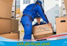 صورة نقل عفش من الدمام الى الرياض