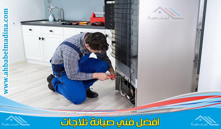 صورة صيانة ثلاجات جدة