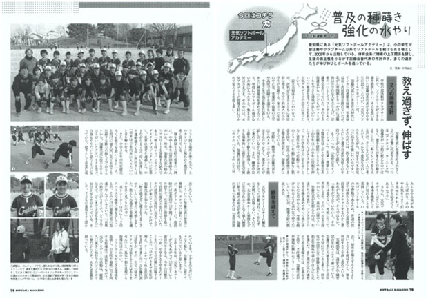 media-softballmagazin201803