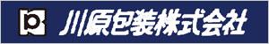 川原包装株式会社