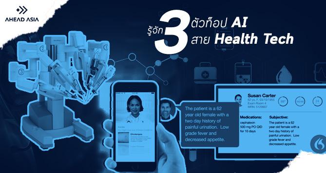 AI, Health Tech