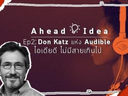 Don Katz, Audible, ไฟล์ดิจิทัล, ออดิโอบุ๊ค, Ahead Idea