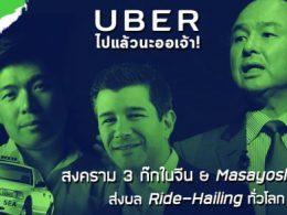 Ride-Hailing, Uber, Grab, Didi