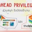 งาน RISE Innovation Week 2018, theblockclub