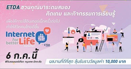 Internet for better Life Hackathon