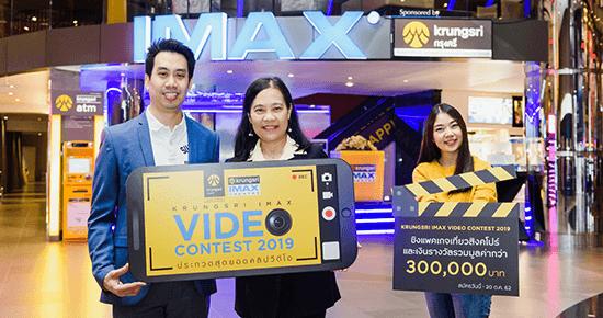 KRUNGSRI IMAX Video Contest 2019