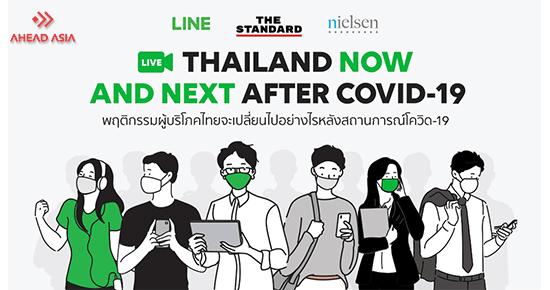 LINE ประเทศไทย