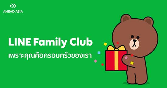 LINE Family Club
