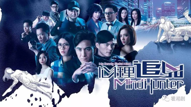 Mind Hunter 2017 drama poster