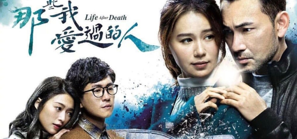 Life After Death TVB Drama 2020