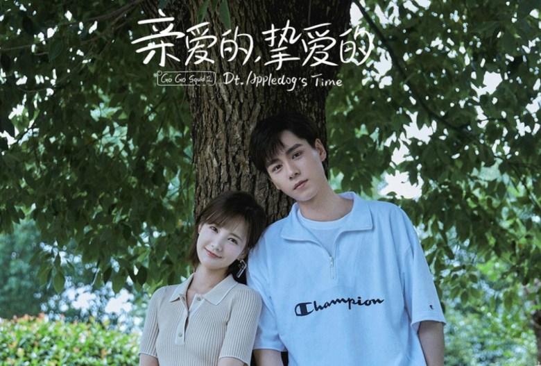 Dt. Appledog's Time 亲爱的,挚爱的 starring Li Yi Tong and Hu Yi Tian
