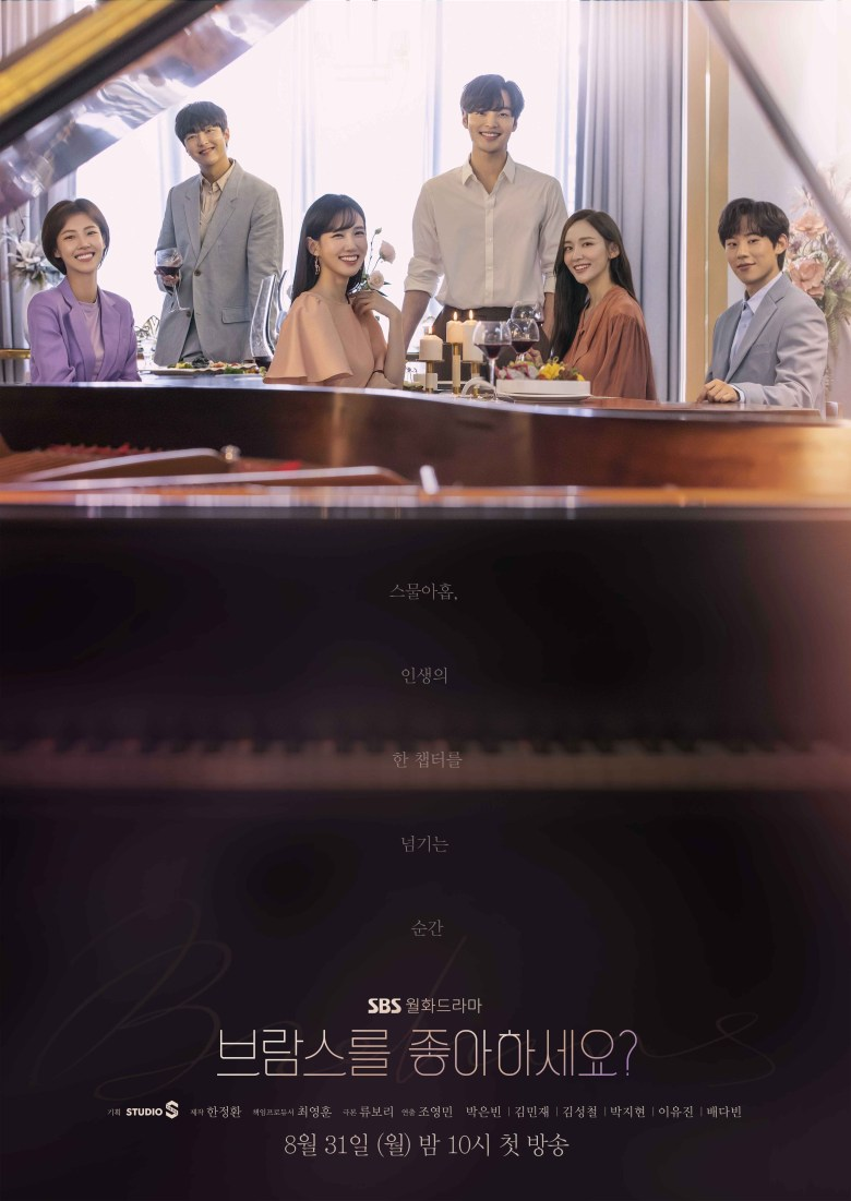 SBS's upcoming drama, Do You Like Brahms? Poster.