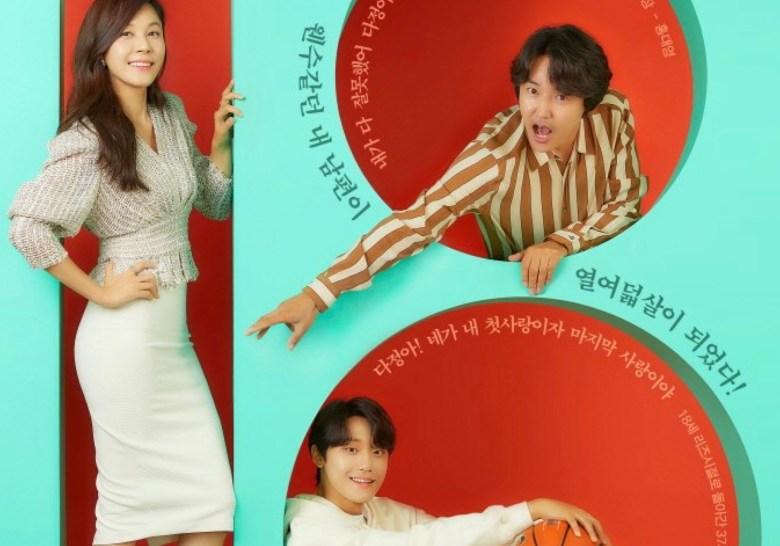 JTBC's drama 18 Again poster