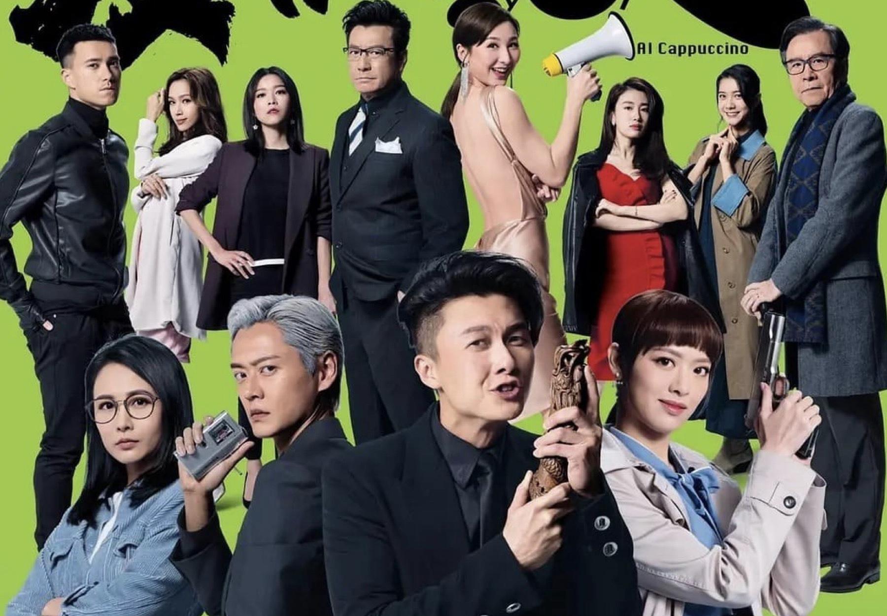Al cappuccino tvb drama poster