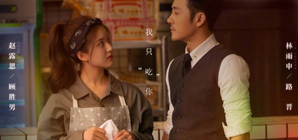 Dating in the Kitchen, CDrama.