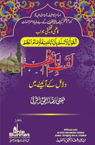 book_laqab-e-imam-e-aazam_u