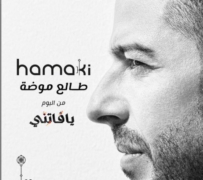 """محمد حماقي يستعد لطرح """"طالع موضة"""" رابع أغاني ألبومه """"يافاتني"""""""