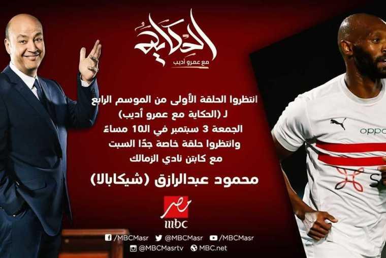 إنذار رسمي لـ قناة MBC مصر لمنع حلقة شيكابالا مع عمرو أديب لعدم إثارة الفتن