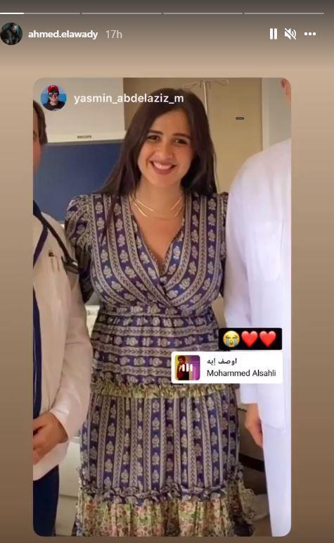 رسالة أحمد العوضي للفنانة ياسمين عبد العزيز بعد شفائها