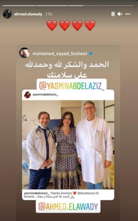 أحمد العوضي يحتفل بشفاء ياسمين عبد العزيز: حمدلله يا وحش الكون