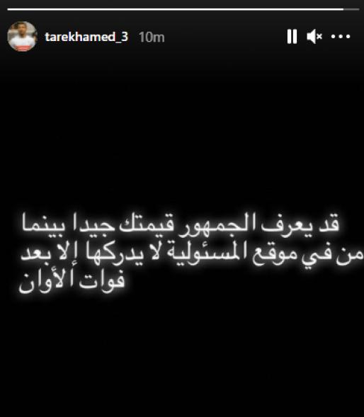 طارق حامد يتهم لجنة الزمالك بعدم تقديره