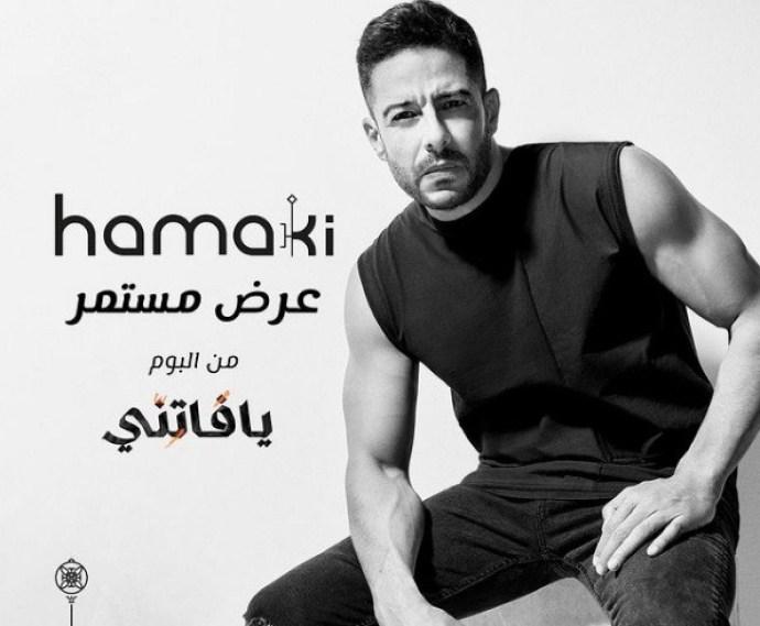 """محمد حماقي يطرح أغنية عرض مستمرخامس أغاني ألبومه """"يافاتني"""""""